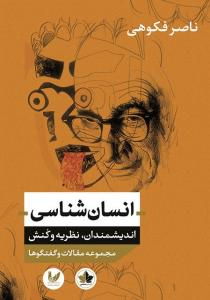 انسان شناسی(اندیشمندان، نظریه و کنش) نویسنده ناصر فکوهی